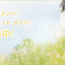 slider_new_syoujotai