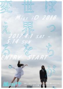 missid2018イメージV
