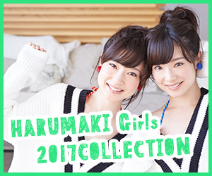 HARUMAKI Girls 2017COLLECTION